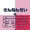 さんねんせいの漢字 - 小学三年生(小3)向け漢字勉強アプリ