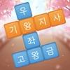 단어호감 - 재미있는  워드 퍼즐게임 대표 아이콘 :: 게볼루션