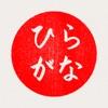 平假名 - 日语五十音轻松掌握