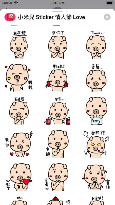 小米兒 Sticker 情人節 Love Screenshot