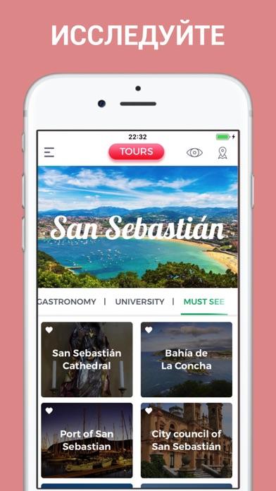 Сан-Себастьян ПутеводительСкриншоты 3
