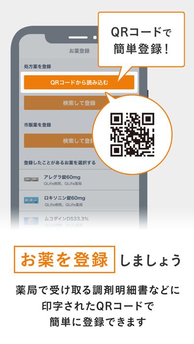 健康手帖 -お薬手帳&病院検索- ScreenShot0