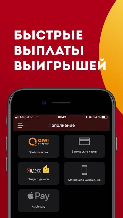 БК Олимп - Ставки на спорт screenshot-5