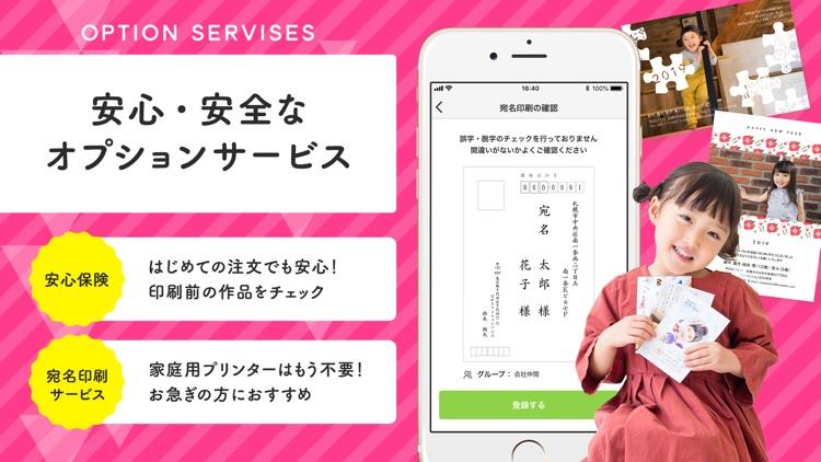年賀状アプリ つむぐ年賀2020 screenshot-3