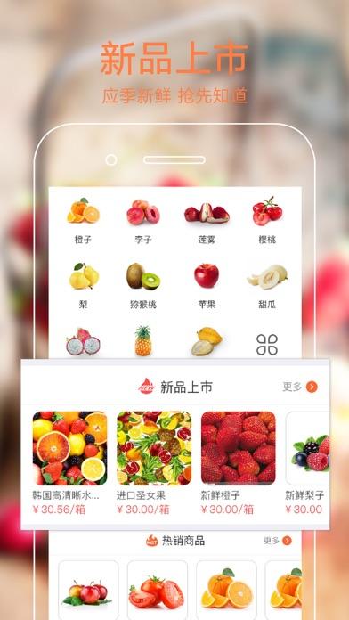 果星云市场-让农产品流通更高效更便捷 screenshot two