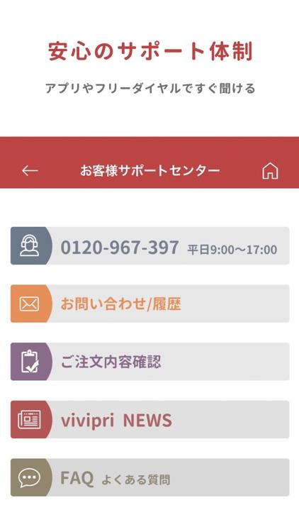 スマホ写真プリント vivipri ビビプリ screenshot-4