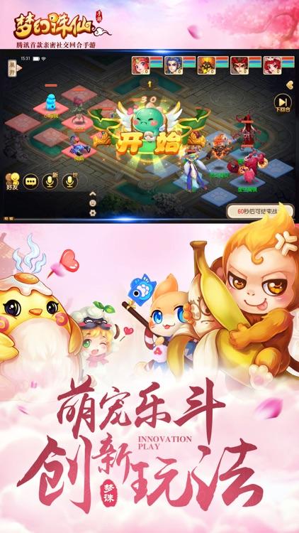 梦幻诛仙 screenshot-3