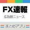 FXニュースまとめ速報アプリ - iPhoneアプリ