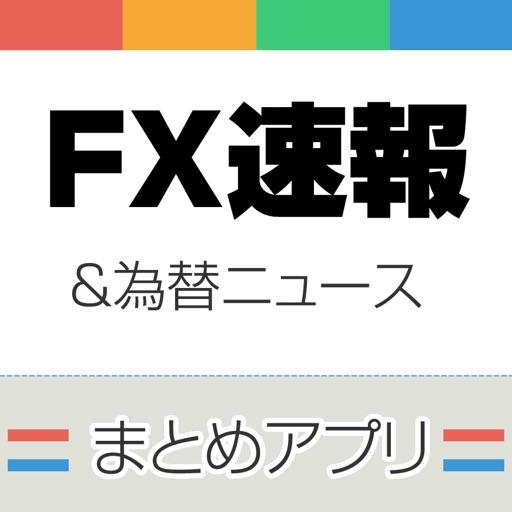 FXニュースまとめ速報アプリ