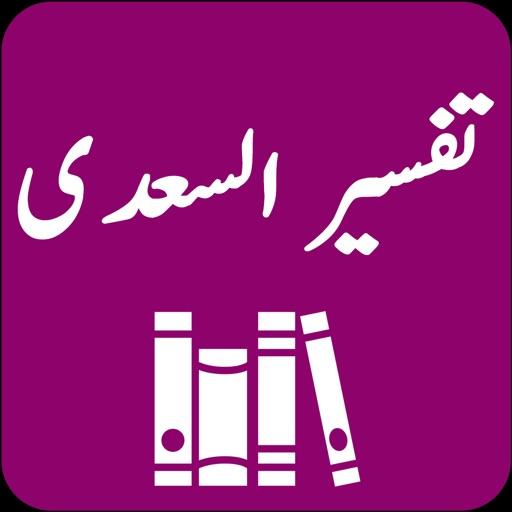 Tafseer As-Saadi   Quran