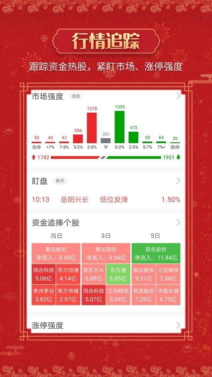 约牛股票 screenshot-0