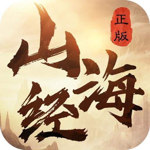 山海万兽记-山海经神话剧情RPG手游