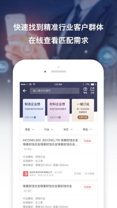 寻材问料 screenshot four