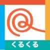 くるくる: 小学校受験ペーパー入試問題集アプリ
