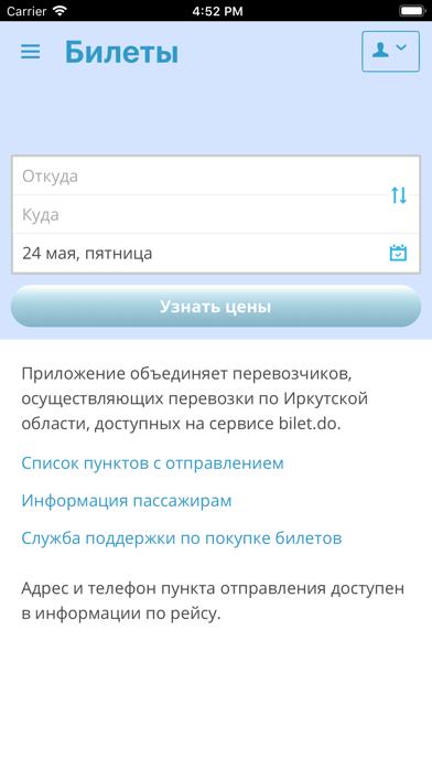 Автовокзалы Иркутской областиСкриншоты 7