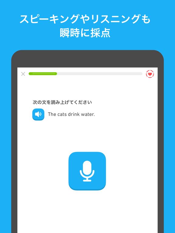Duolingoで英会話 - リスニングや会話の練習のおすすめ画像4