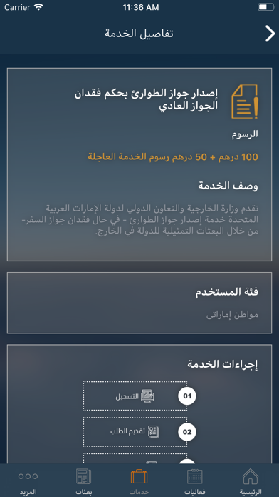 UAE MOFAIC screenshot four