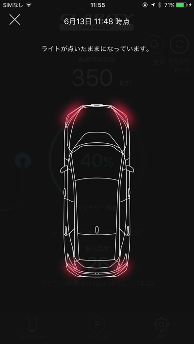Honda Remote Appのおすすめ画像3