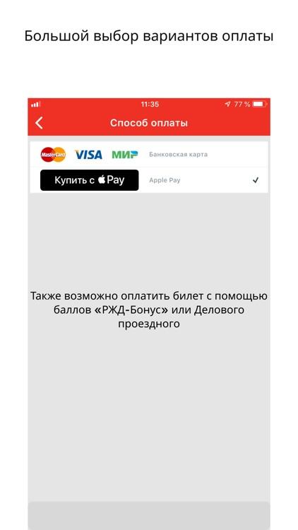 РЖД Пассажирам: билеты; вокзал screenshot-3