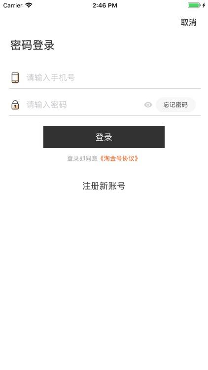 淘新闻-淘到热点资讯 screenshot-3