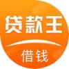 贷款王借钱-现金分期短期借钱平台