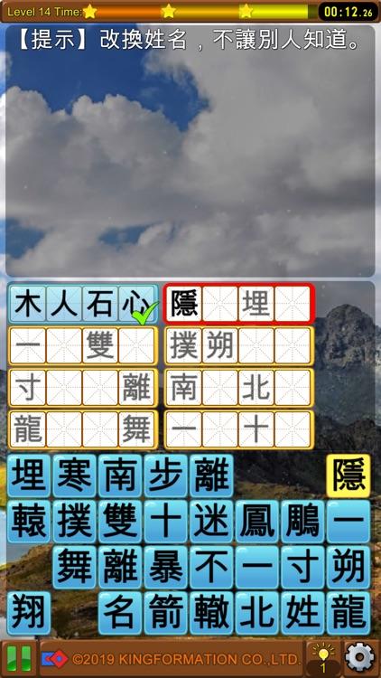 成語接龍-消消看 screenshot-4