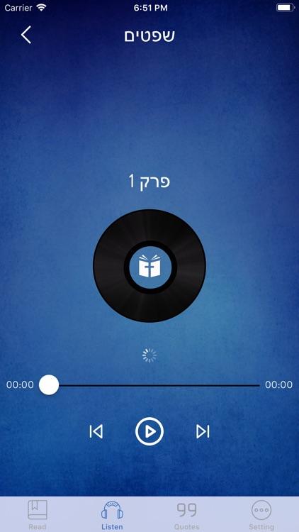 Bible Hebrew - Read, Listen screenshot-8
