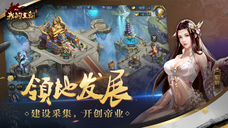 我的王朝 screenshot-3