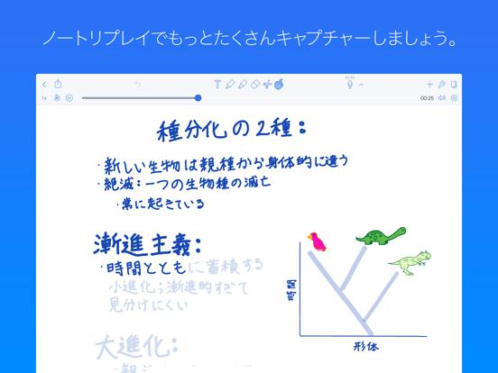 Notabilityのおすすめ画像5