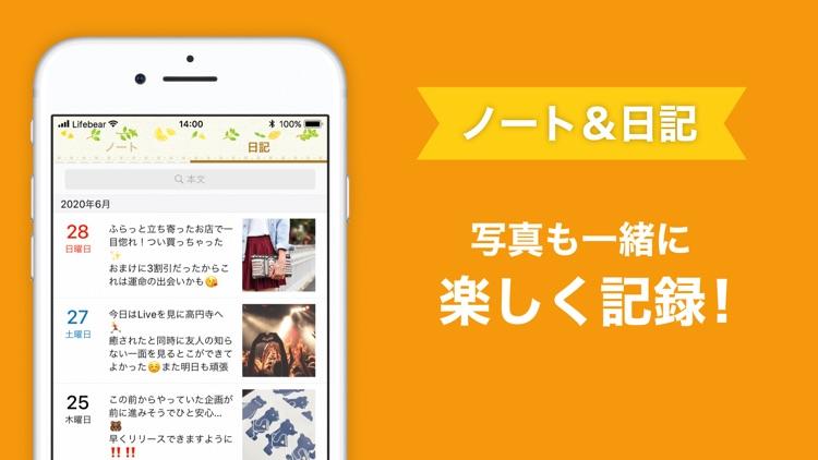 Lifebear カレンダー写真日記メモの人気スケジュール帳 screenshot-4