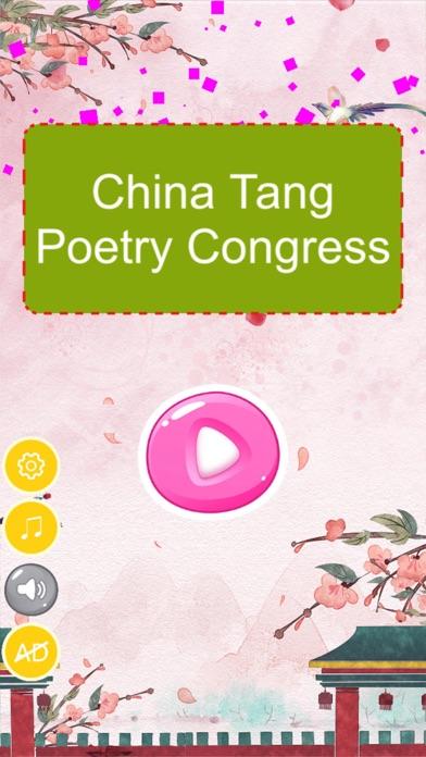 点击获取Tang Poetry Congress