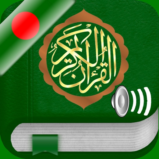 Quran Audio mp3 Pro : Bangla