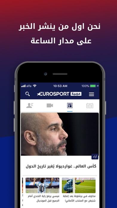 Screenshot #3 pour Eurosport Arabia