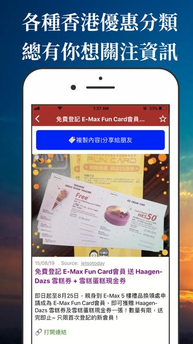 点击获取秒秒著數 - 最新香港著數情報