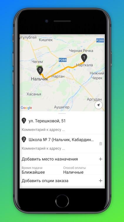 GUN TAXI г.Алматы screenshot-3