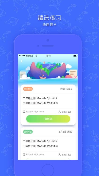 同步学-小学英语广州版 screenshot-3