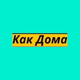 Как Doma | Хабаровск