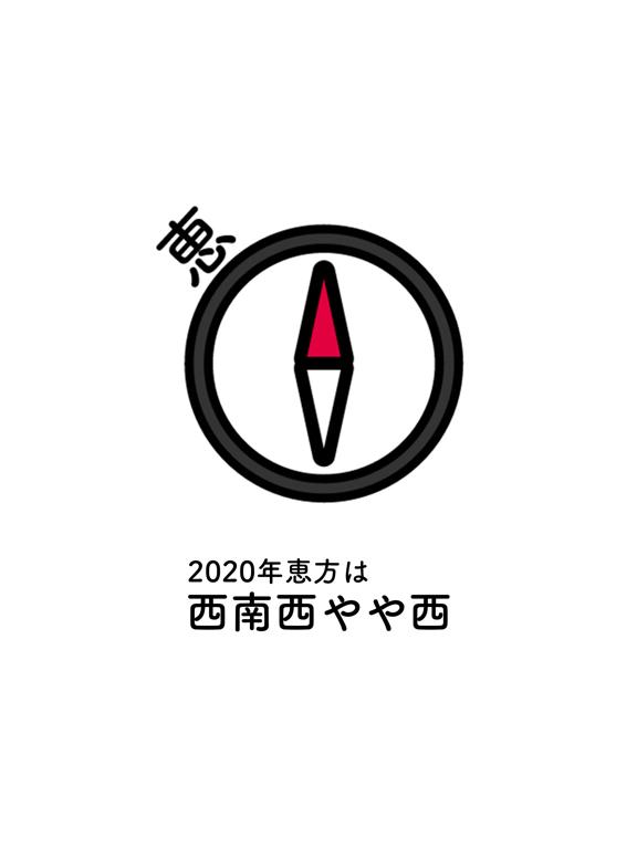 【2020年】恵方巻きコンパス(えほうまきこんぱす)のおすすめ画像2