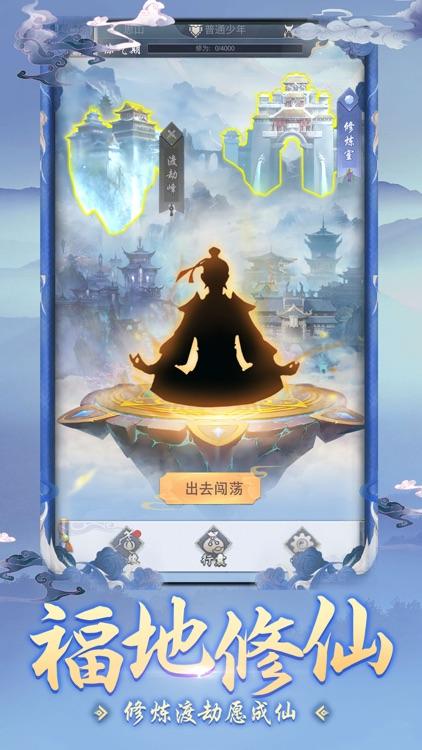 Xianyun Taoist Priest screenshot-3