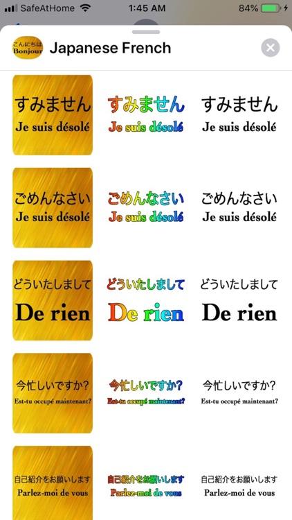 Japanese French screenshot-4