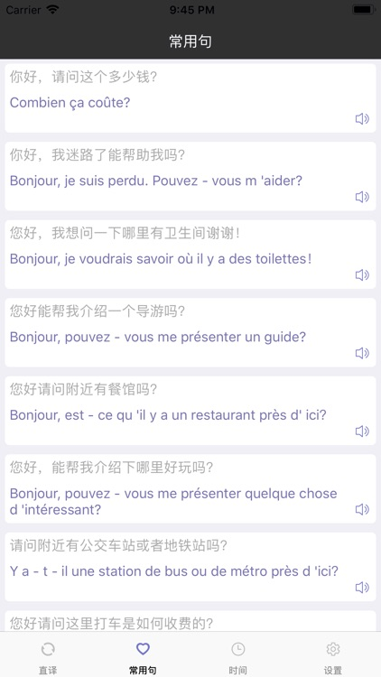 法语小达人