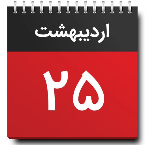 Persian Calendar - تقویم شمسی