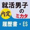 就活男子のミカタ 履歴書・ES - iPhoneアプリ