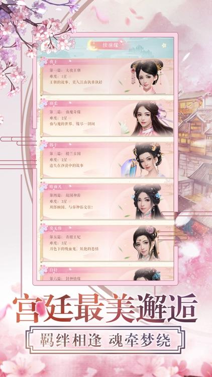 一品红颜-古风手游 screenshot-3