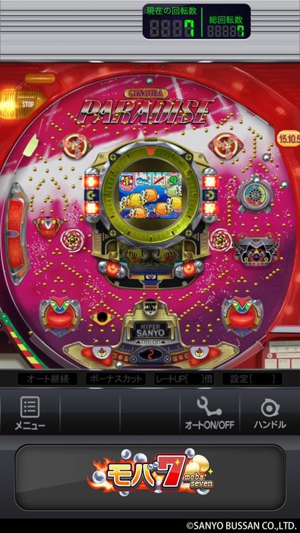 モバ7 screenshot-2