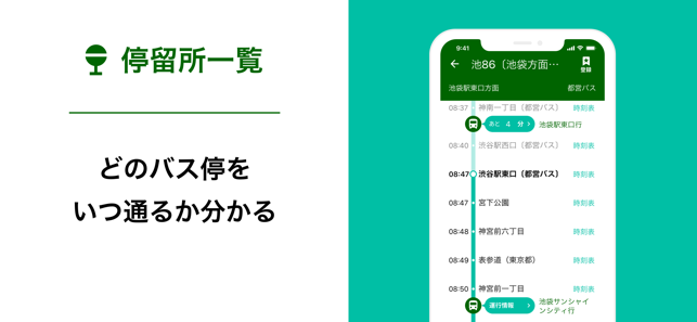 大阪 市バス 時刻 表