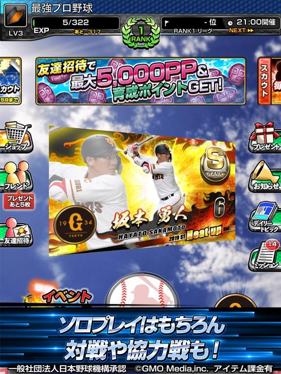 激突!最強プロ野球 ドリームバトルのおすすめ画像4