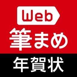 年賀状作成2020:Web筆まめ for iPhone