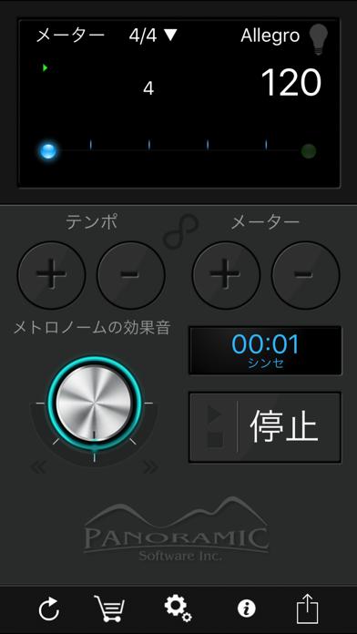 メトロノーム ScreenShot2