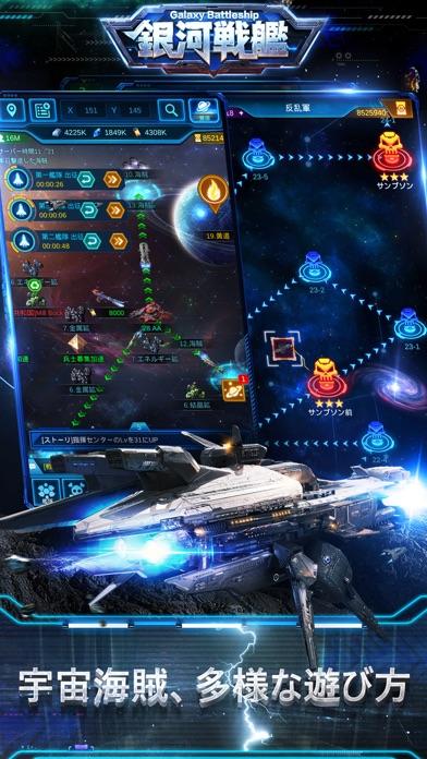銀河戦艦 - ギャラクシーバトルシップのおすすめ画像5